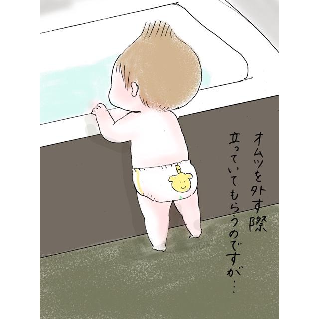 お風呂に立つ