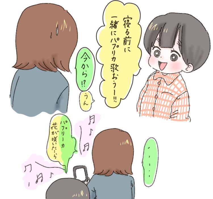 一緒に歌おう