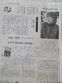 『しんぶん赤旗』2017/01/30 9面【学問文化】作家笙野頼子さんに聞く(平