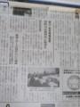 週刊自由民主No.2728(2017/2/7)2面 釜山慰安婦像設置国際司法裁判所に