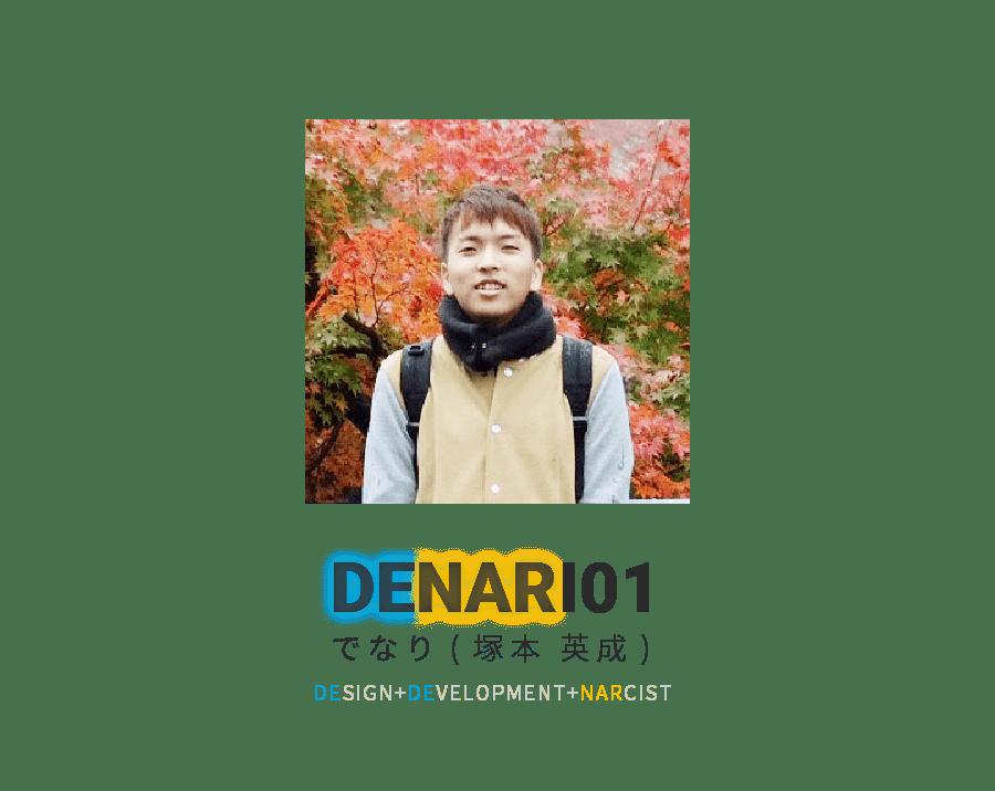 f:id:denari01:20161201022700p:plain