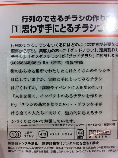f:id:denchiki:20110724211744j:image:w360:left
