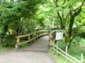 金鱗湖周辺の橋