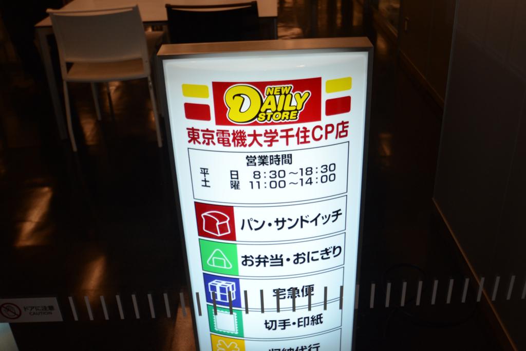 f:id:dendai_tarou:20170403163537j:plain