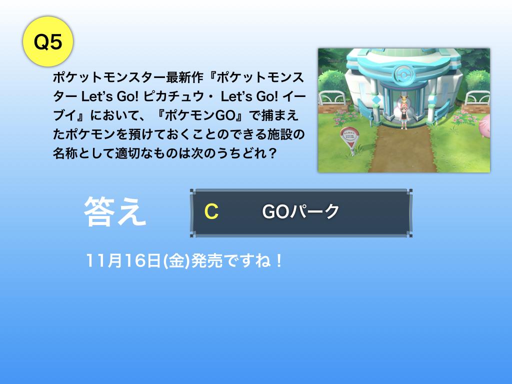 f:id:dendairikoupoke:20181104204735j:plain