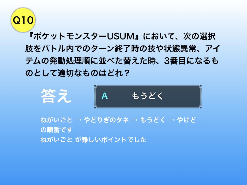 f:id:dendairikoupoke:20181104204901j:plain