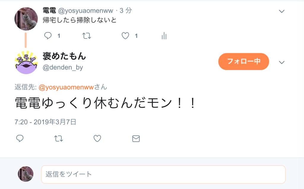f:id:denden_seven:20190308002145p:plain:w300