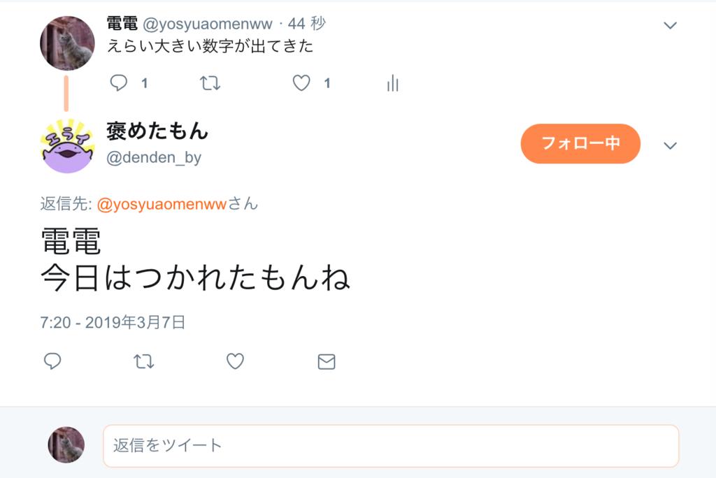 f:id:denden_seven:20190308002150p:plain:w300
