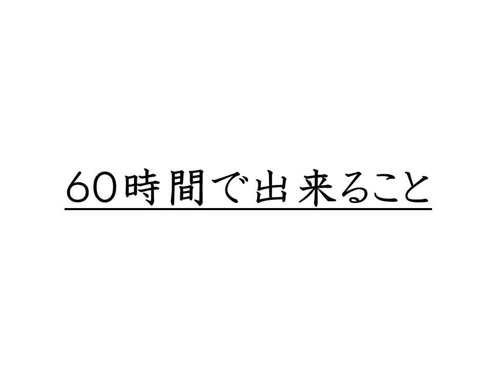 f:id:denken_1:20191102210600j:plain