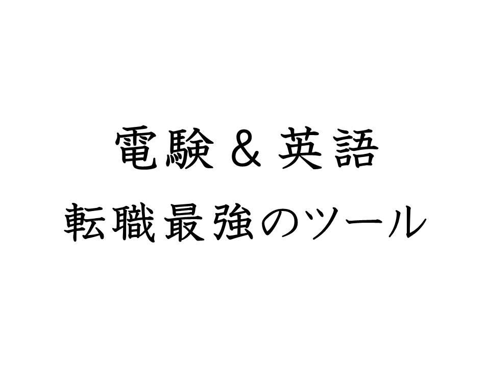 f:id:denken_1:20191223000403j:plain