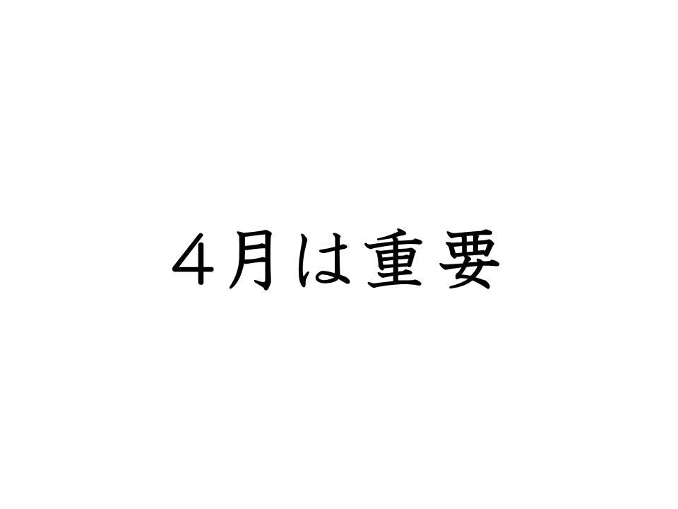 f:id:denken_1:20200402133415j:plain