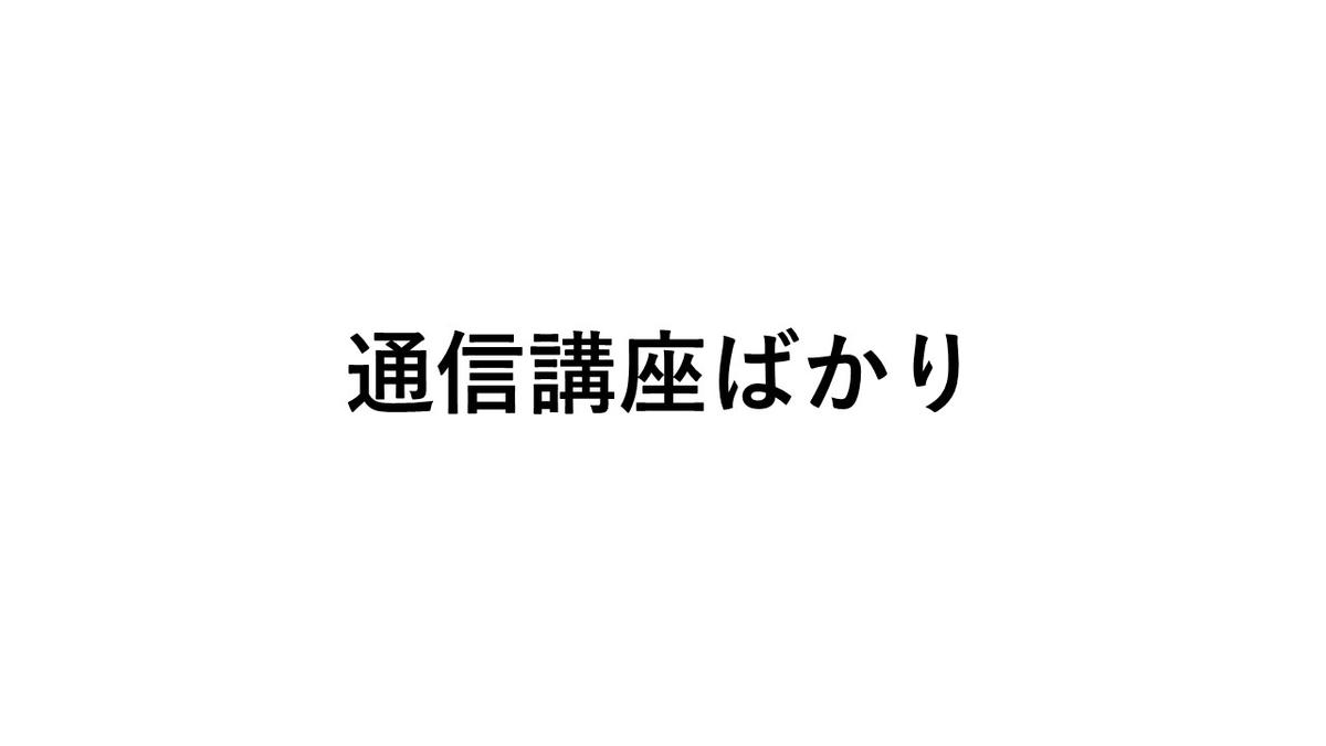 f:id:denken_1:20200419113550j:plain