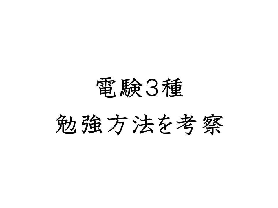 f:id:denken_1:20200514121435j:plain