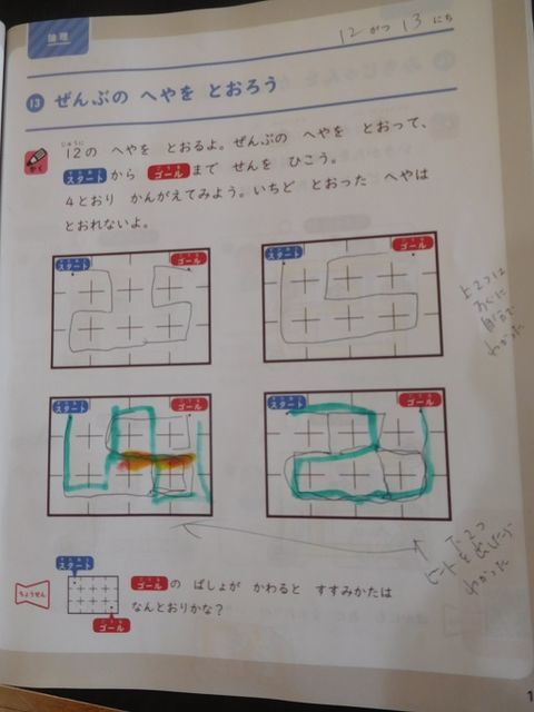 f:id:denshaouji:20181214083910j:plain