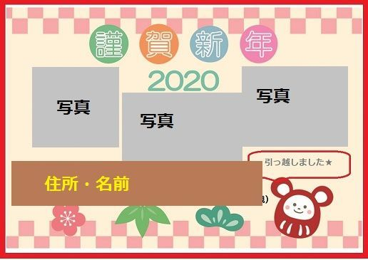 f:id:denshaouji:20200104203623j:plain