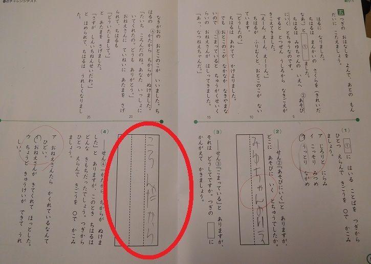 f:id:denshaouji:20200308210155j:plain