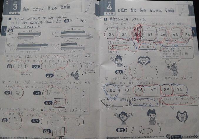 f:id:denshaouji:20200516124255j:plain