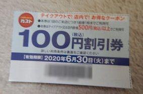 f:id:denshaouji:20200529064529j:plain
