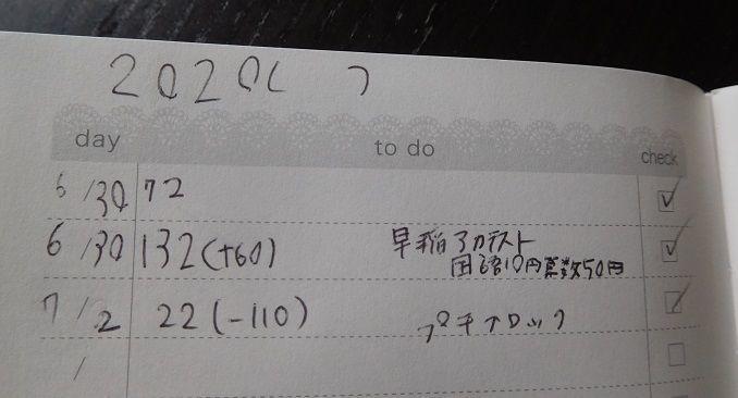f:id:denshaouji:20200703135256j:plain
