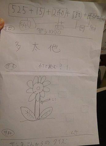 f:id:denshaouji:20201225225840j:plain