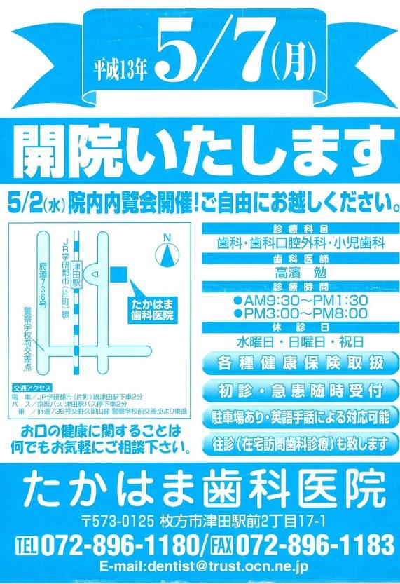 f:id:dentistakahama:20210507233027j:plain