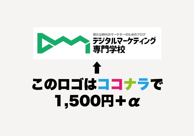 このブログのロゴはココナラで1500円で作りました