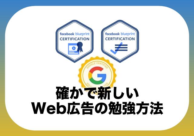 確かで新しいWeb広告の勉強方法