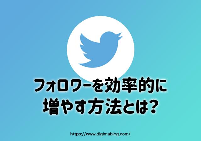 Twitterのフォロワーを効率的に増やす方法とは?