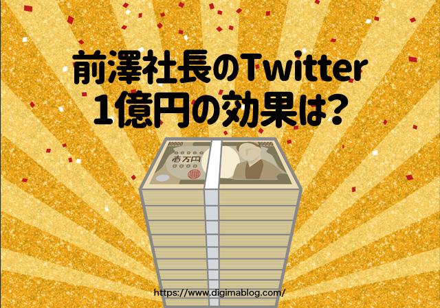 前澤社長のTwitterキャンペーンの1億円の効果は?