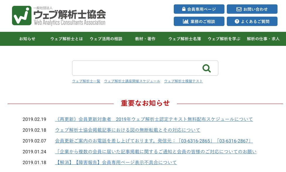 ウェブ解析士ホームページ
