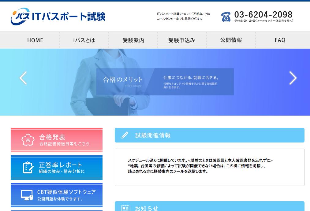 ITパスポートホームページ
