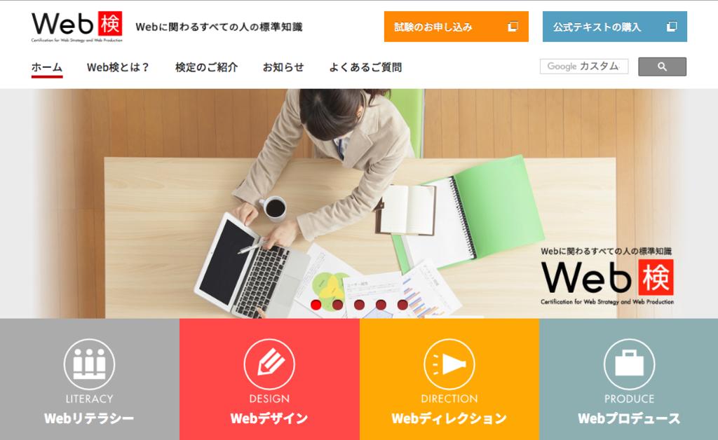 Web検定(ウェブケン)ホームページ