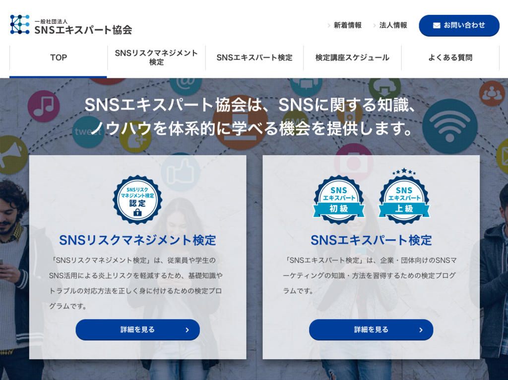 SNSエキスパート検定ホームページ