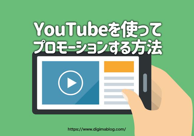 YouTubeで動画を活用したプロモーション方法とそれぞれの特徴について