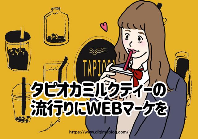 タピオカミルクティーの流行りに乗っかったWEBマーケティング手法