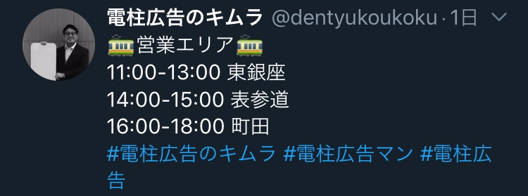 f:id:dentyukoukokuman:20190112205044j:plain