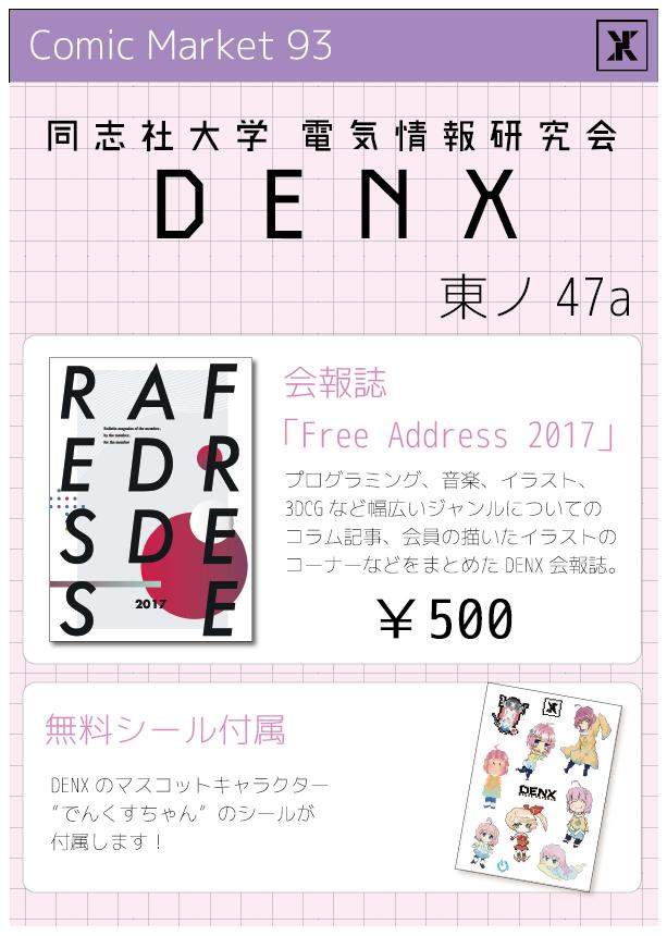 f:id:denx:20180110215005p:plain