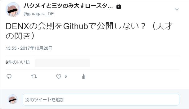 f:id:denx:20180325135938p:plain:w300