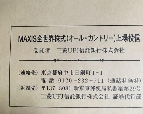 MAXIS全世界株式(オール・カントリー)上場投信より分配金のお知らせの封筒