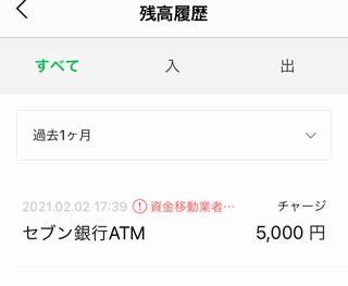 LINE Payに5000円チャージした画像