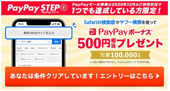 PayPayのキャンペーンの画像