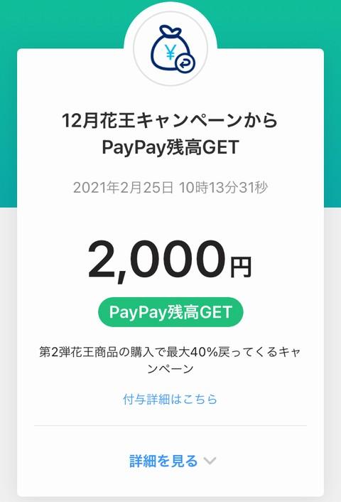 PayPay12月の花王キャンペーンの還元2000円が振り込まれた画像