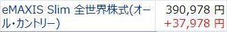 楽天証券にて積立中のeMAXIS Slim 全世界株式(オール・カントリー)の画像、含み益は37,978円