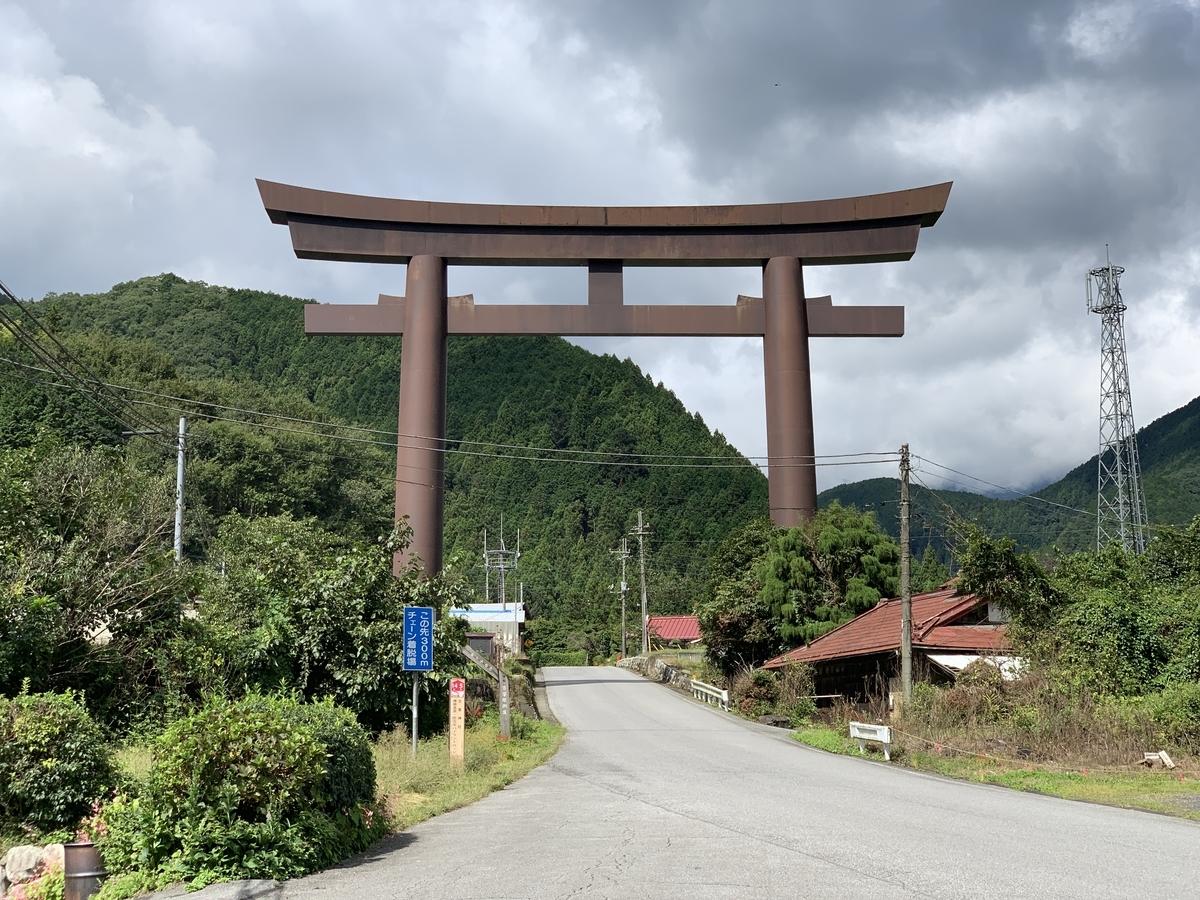 古峰神社一ノ鳥居