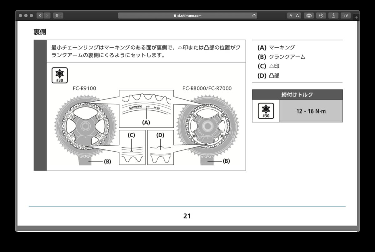 SHIMANO FC-R8000販売店用マニュアルから抜粋