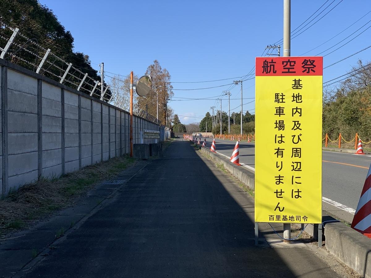 百里基地航空祭の駐車場に関する注意看板