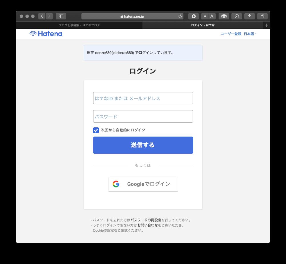 MacOS SafariでのはてなブログのサードパーティCookie不具合