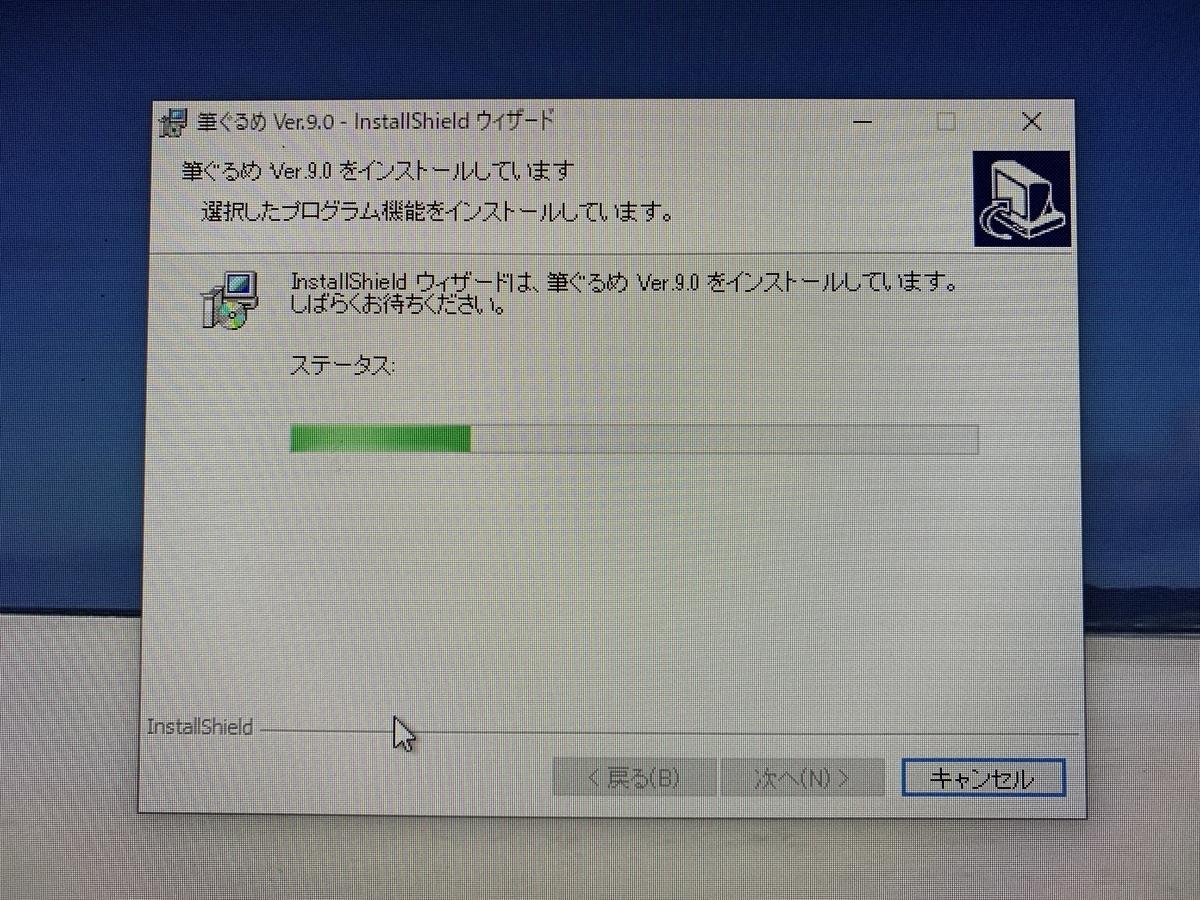 Windows10に筆ぐるめ Ver 9.0をインストール