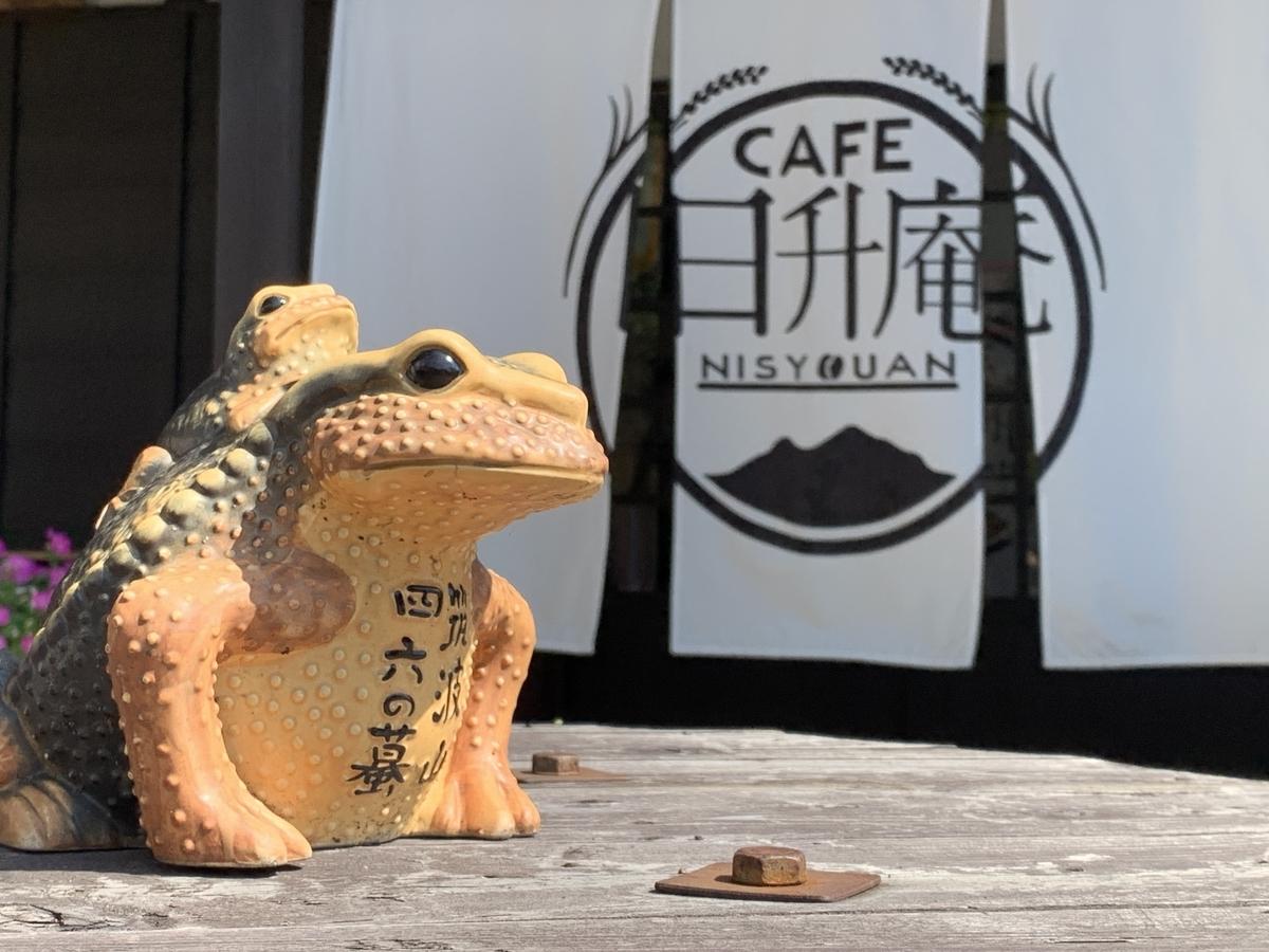 ライ麦ハンバーガの店 CAFE 日升庵
