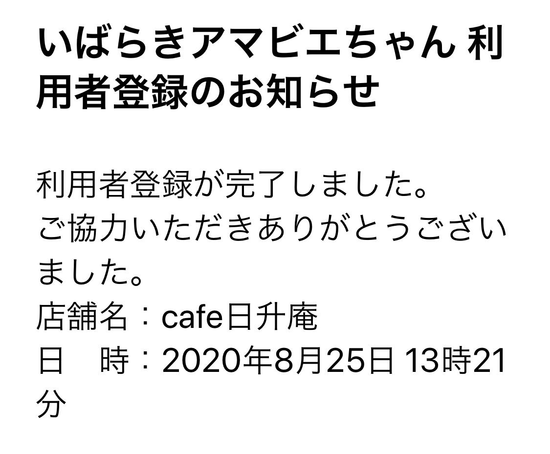茨城県では「いばらきアマエビちゃん」に登録しないと外食が出来ない!